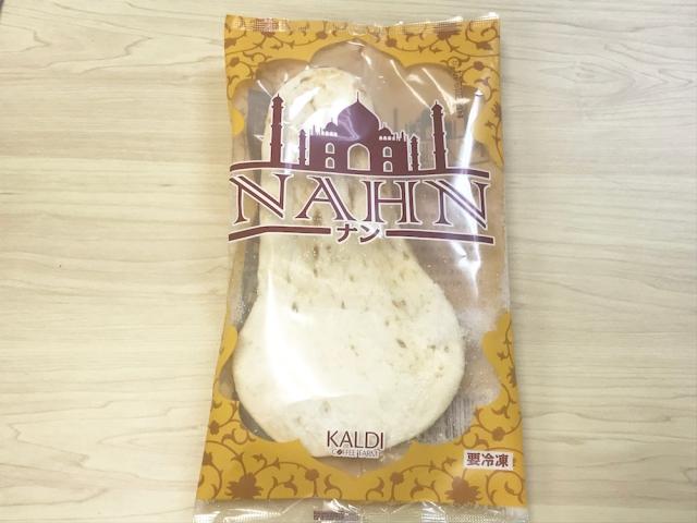カルディの冷凍ナンが想像していたのと違った! 安いしウマいし調理も簡単でマジ最高