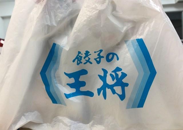 【2019年福袋特集】『餃子の王将』の福袋がほぼ「お年玉」だった / 想定外の餃子無料券について