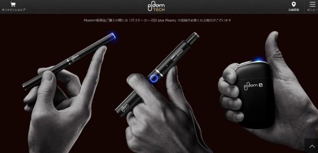 JTの次世代デバイス「プルームテック +」と「プルーム S」が発売開始間近か!?