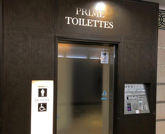 これが駅のトイレだと!?  池袋で見つけた有料トイレ『プライム トイレッツ』に入ってみた / 自動扉が開いた瞬間に「おぉぉぉぉ〜!!」【最高のお手洗いを求めて(第1回)】