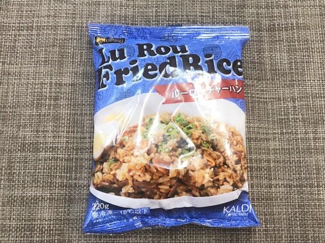 226円で台湾グルメを味わえる! カルディのオリジナル冷食「ルーローチャーハン」がそつなくウマい