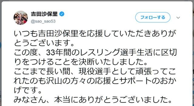 「霊長類最強女子」の異名を持つ女子レスリングの吉田沙保里選手が引退を発表 / 感謝と労いの言葉相次ぐ