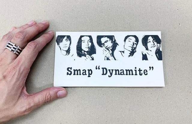 【コラム】モテたい一心でSMAPの『ダイナマイト』を死ぬ気で覚えた話