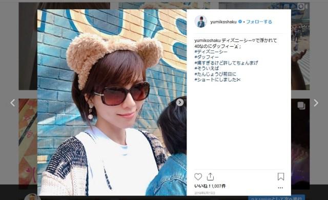 【衝撃】釈由美子の現在がヤヴァイ