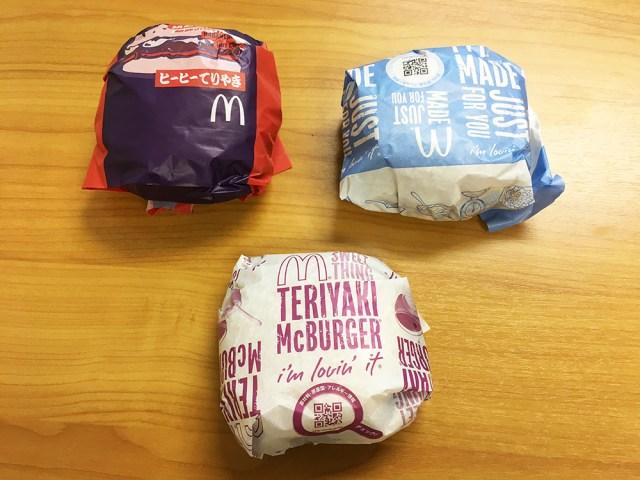 【検証】マクドナルドのてりやきマックバーガー3種を食べ比べ!「ヒーヒーてりやき」「チーチーてりやき」「てりやき」の中で一番ウマイのはこれだ!!
