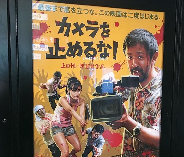 【朗報】映画『カメラを止めるな!』がついに地上波初登場! 今度こそ全員が見られるぞォォォォオオオ!!