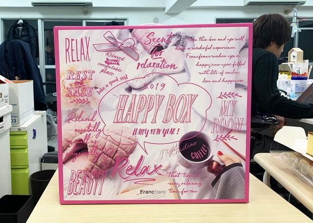 【2019年福袋特集】Francfranc(フランフラン)のピンク「PRINCESS BEAUTY」(5000円)を開封したら、変な気持ちになってきた