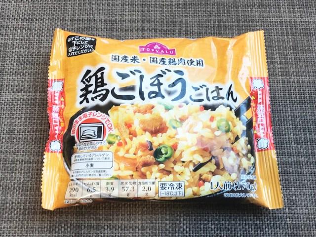【激安冷食】トップバリュの「鶏ごぼうごはん」が97円 → 完全にナメて買ったら普通にウマくて反省した