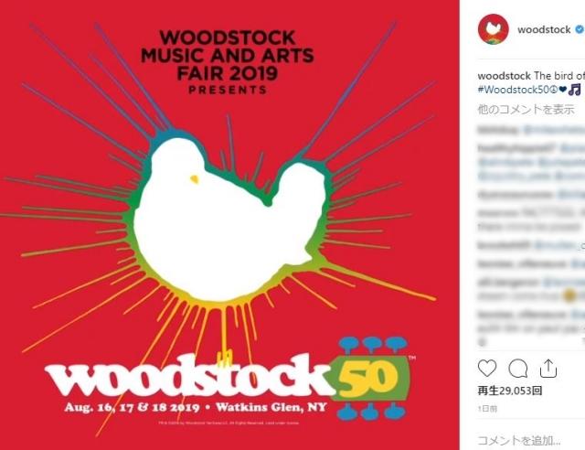 【悲報】あの伝説の音楽フェス「ウッドストック」が今年8月に大復活 → 日程がサマソニとモロ被りしてしまう…