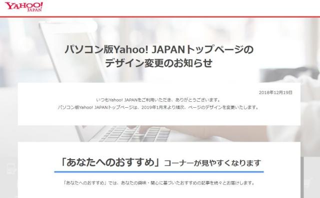 【マジかよ】PC版Yahooトップのデザインが今月末に変更 →「話題なう」「ネットで話題の無料動画」など一部コーナーが終了へ