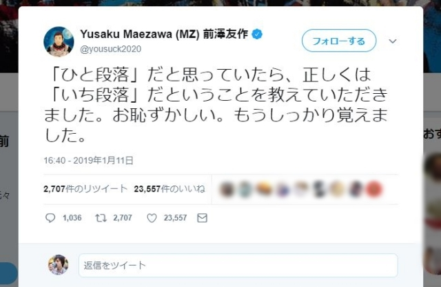 【朗報】日本人、ZOZO前澤社長のありがたいツイートによって「一段落」の正しい読み方を知る