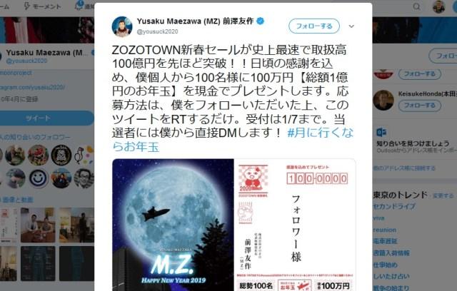 ZOZO前澤社長の「お年玉100万円」が当たる確率を計算した結果…