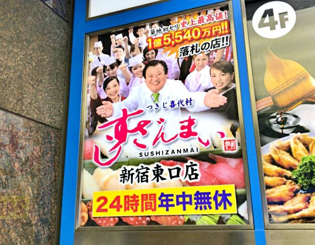 【困惑】生まれて初めて「すしざんまい」に行ってみた結果 → 〇〇が気になって寿司どころじゃなかった
