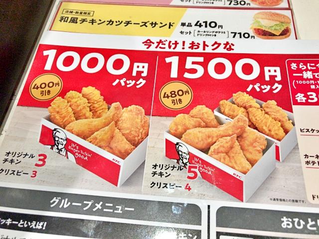 【全員チキン】ケンタッキーの期間限定『1000円パック』は余計なモノが入ってなくて有能! こういうのでいいんだよ!!