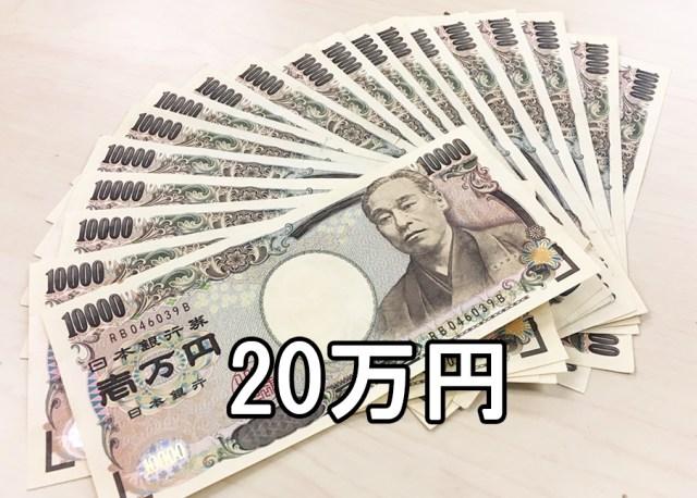 日給20万円のバイトに応募してみた!
