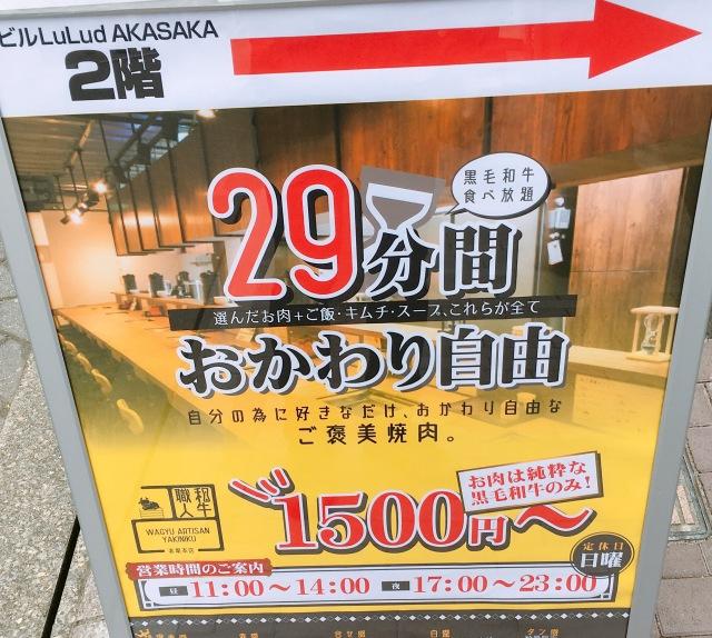 1人焼肉の最先端! 29分間黒毛和牛食べ放題の「和牛職人赤坂本店」に行ってみた!! 肉のわんこそば状態と判明