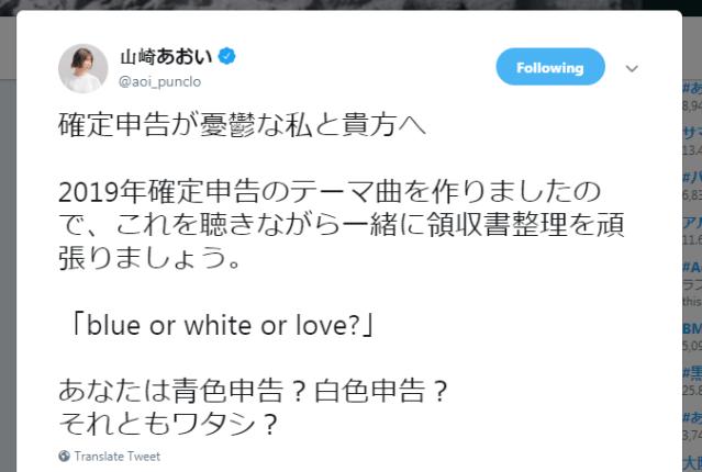 【プロの犯行】シンガーソングライター山崎あおいさん、確定申告をテーマに爽やかなラブソングっぽい名曲を作ってしまう