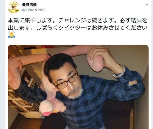 Twitterに彗星のごとく現れた桑野信義さんが突然休止を発表? クワマン「本業に集中します」