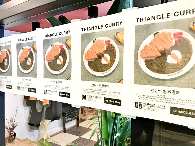 渋谷のおしゃれスポットで発見した「カレー居酒屋」に心惹かれて… / シメはカレーうどんで華麗にフィニッシュ!『トライアングルカレー』