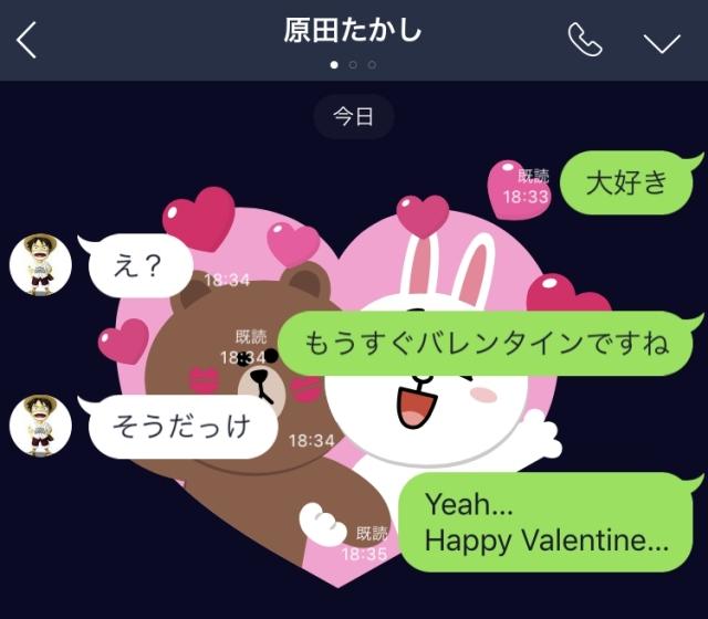 【隠しキーワードも判明】LINEのトーク画面で「バレンタイン」と打つと面白いことになるよ! → 実際にやってみた結果…