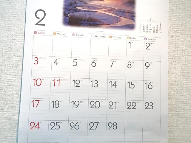 【気付いているか?】昨日2月11日は、平成最後の〇〇だったという事実