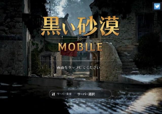 MMORPG『黒い砂漠 モバイル』ついにリリース開始! あるいは暇をもてあましたオッサンの遊び