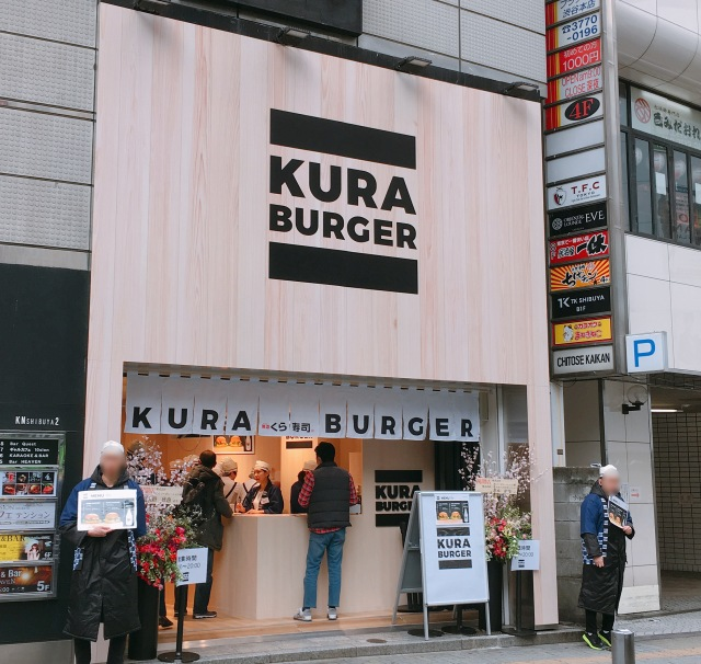 くら寿司初のハンバーガーショップ「KURA BURGER」に行ってみた! 実際に食べた結果……
