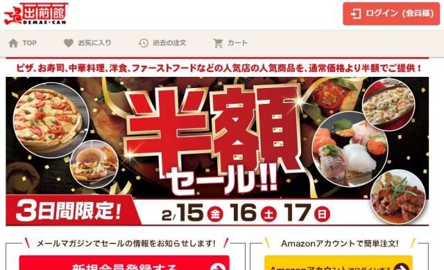 【激アツ】「出前館」が半額セールやるってよ! てんやに王将、かっぱ寿司など3100店舗以上で半額だ~ッ!! 2月15日から3日間限定
