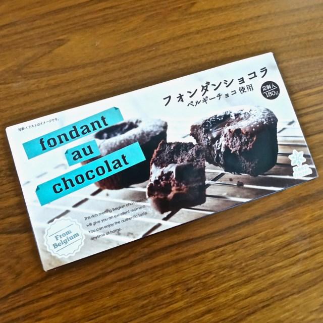 1個150円以下とは思えない! 業務スーパー『ベルギー産・フォンダンショコラ』がウマすぎてビビった!!