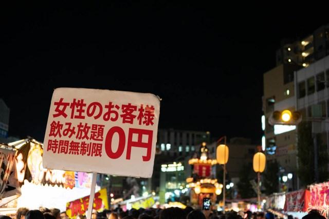 生まれて初めて相席ラウンジに行ったら爆死した話 / あるいは哀愁に満ちた東京の夜