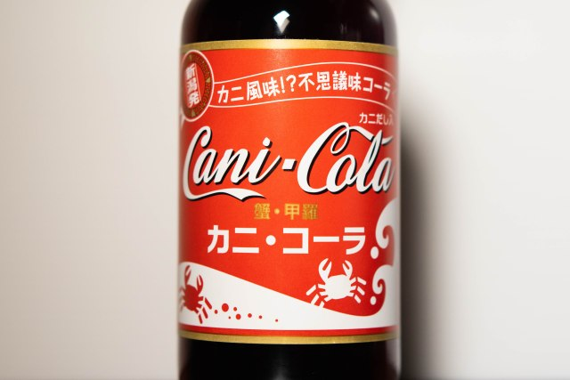 カニ成分入りのコーラ『カニコーラ』を飲んでみた結果 → 磯臭い狂気の片鱗がヤバい