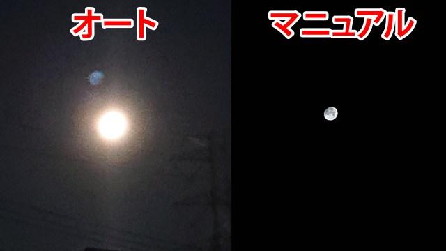 2月19〜20日は2019年最大の満月! スマホで上手く撮る方法はこちら!