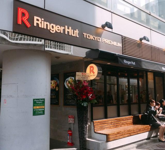 セレブの街「広尾」にセレブなリンガーハットがオープン! その名も『リンガーハットTOKYO PREMIUM 広尾』