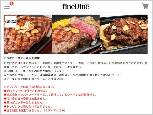 【検証】会社で「いきなり! ステーキ」してみた