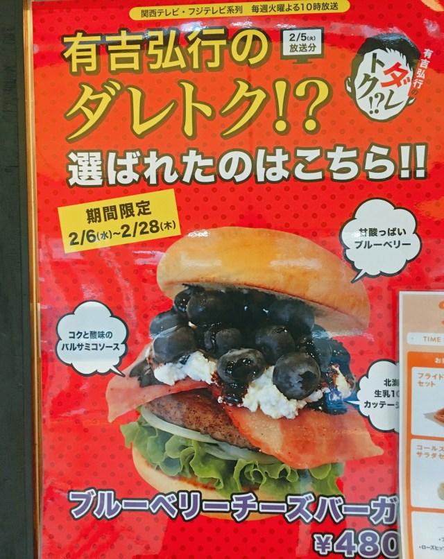 フレッシュネスバーガーの没メニュー「ブルーベリーチーズバーガー」を食べてみた / 味は見た目よりもずっと控えめ