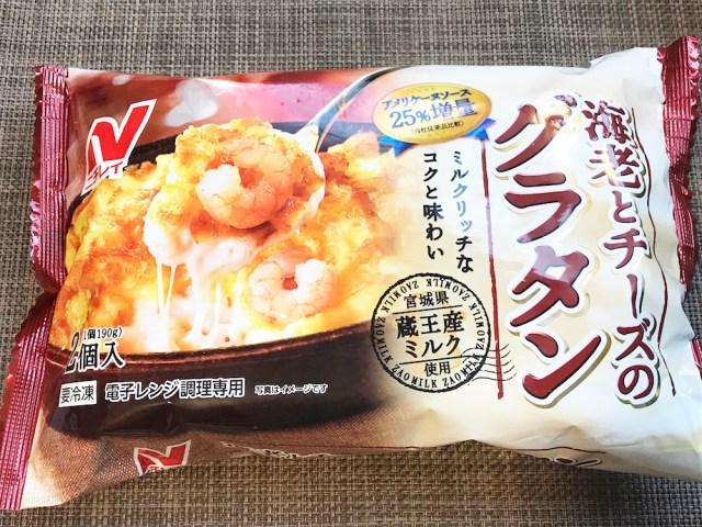 ニチレイの「海老とチーズのグラタン」はおやつに主食、夜食にしてもOKな万能冷食