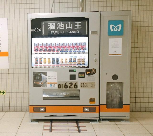 """銀座線「溜池山王駅」の自動販売機が """"電車"""" すぎる / 実は営業運転を終了した車両の一部が使用されていた!"""