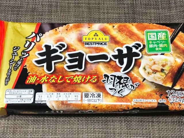 水と油がいらない「トップバリュの冷凍餃子」は170円と他社より安めだけどウマいの?