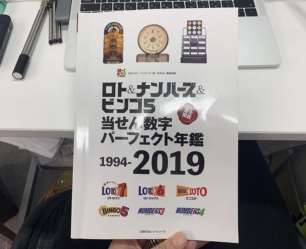 当て方 ロト6 【宝くじ】ロト6を100万円ぶん買ってみた結果 →