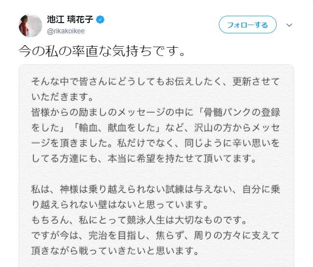 「神様は乗り越えられない試練は与えない」白血病を発表した競泳のホープ・池江璃花子さんのSNS投稿に応援の声多数 / 同じ病を持つ人から励ましの声も集まる