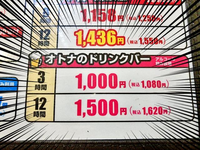 【意味不明】ネットカフェ「ラウム新宿店」の『大人のドリンクバー』がヤバすぎる件 / 1500円追加で12時間酒が飲み放題ってマジかよ!