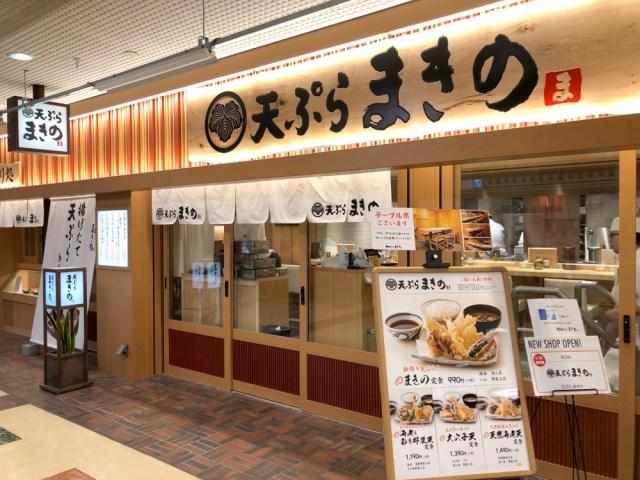 【朗報】丸亀製麺の天ぷら専門店「まきの」が都心に初進出! 揚げたて天ぷら定食まきの池袋サンシャインシティ店
