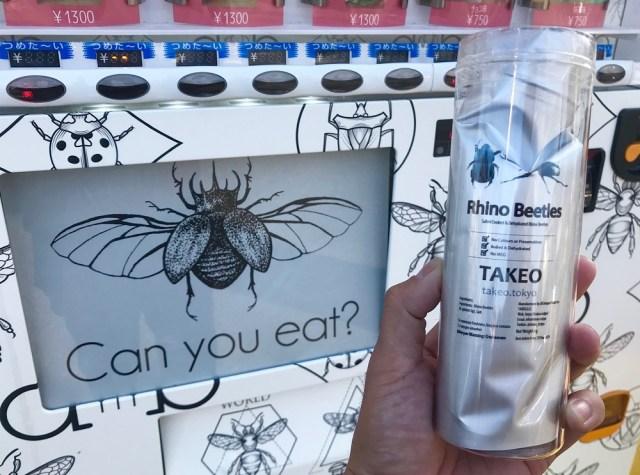 【閲覧注意】「昆虫食自販機」でカブトムシを購入して食べたでござる / 生涯忘れることはないでしょう