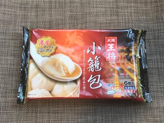 レンジでチンするだけで溢れ出す肉汁! 大阪王将の小籠包は手軽でウマいリピあり商品