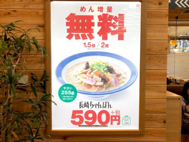 【謎】リンガーハットに聞いた「麺の大盛り無料」が『長崎ちゃんぽん』だけな理由