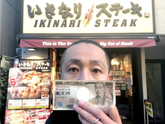 「いきなりステーキ」で肉を1万円分オーダーした結果…
