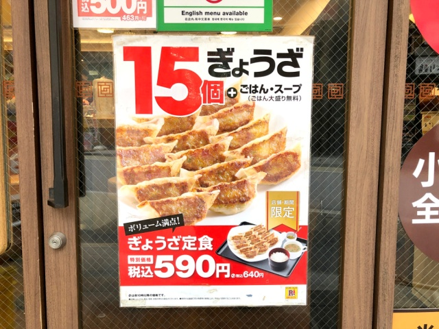 【間違いない】リンガーハットでわざわざ「餃子定食」頼むやつマジ0人説 → 広報に聞いてみた