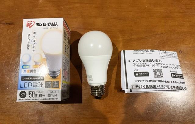【Alexa】アイリスオーヤマの「スマートスピーカー対応LED電球」をAmazon Echoで使ってみた!