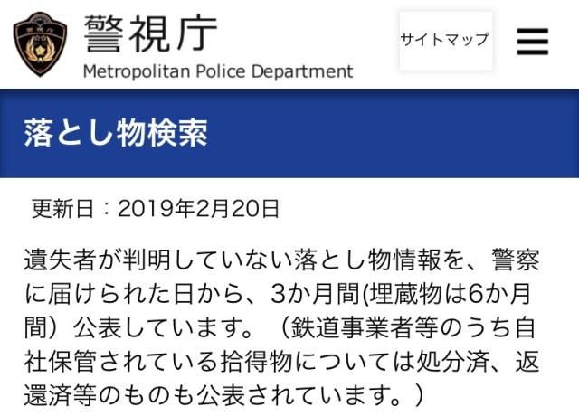 【知らなかった】警察の「落とし物検索サービス」が超使えると話題