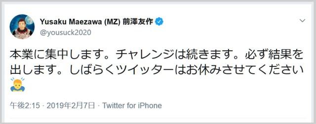 【朗報】Twitter休止宣言したZOZO前澤社長、Instagramは休止してなかった!